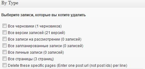 Как удалить все посты wordpress